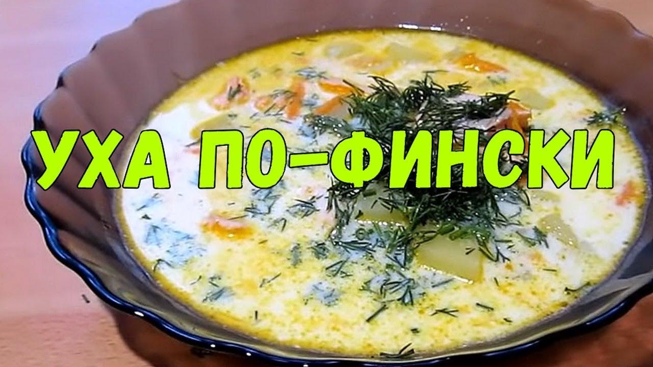 Уха по-фински со сливками рецепт с фото 99