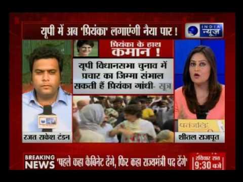 Priyanka Gandhi will take command of Congress in Uttar Pradesh election