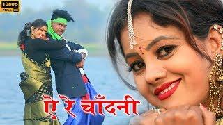 Ae Re Chandni | ऐ रे चाँदनी | New Nagpuri Song 2019