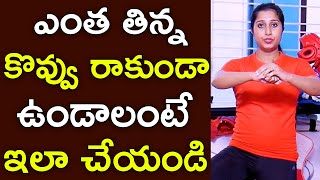 Fat Burning Workout At Home In Telugu | How To Loss Weight In Just 7days | Health Tips | Doctors Tv