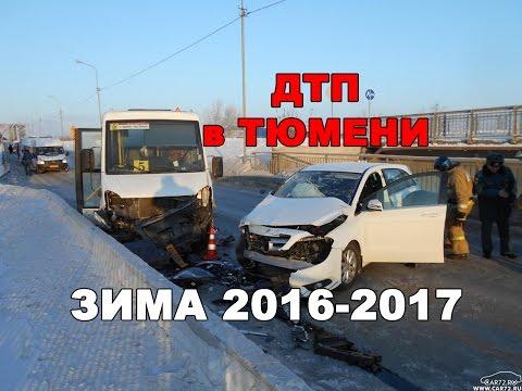Подборка ДТП в Тюмени. Зима 2016 - 2017.