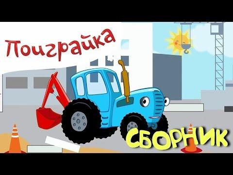 🚜Сборник Синий трактор 😉мультик про машинки - играем с Кротиком, Пушистиком и игрушками - Поиграйка
