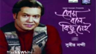 Koto J Tomak | Subir Nandi | Bangla Song