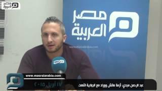 مصر العربية | عبد الرحمن مجدي: أزمة ماتش وورلد مع الجبلاية انتهت