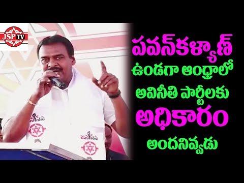 Rajolu Ex. MLA Rapaka Varaprasad First Excellent Speech after Joining  Janasena Party | JSP TV