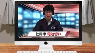 【FDNリモートニュース】社用車のバッテリー上がる