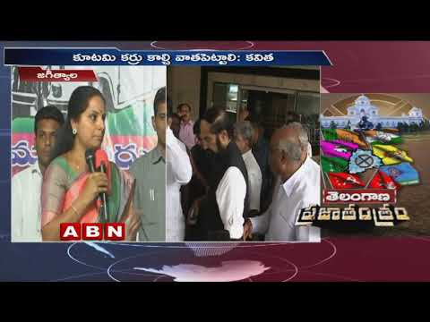 MP Kavitha Speech at TRS Youth Wing Meet Jagtial | ABN Telugu