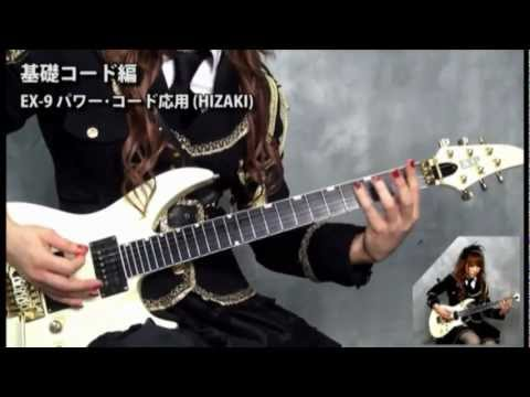Glare Guitar School - HIZAKI and TERU