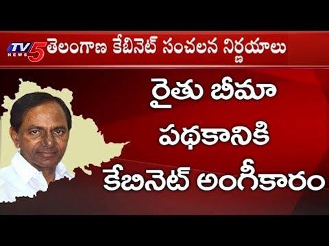 జోనల్ వ్యవస్థకు గ్రీన్ సిగ్నల్ | Key Decisions Taken At Telangana Cabinet Meeting | TV5 News