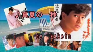 真夏の一秒 / 近藤真彦 歌ってみた by kakefu