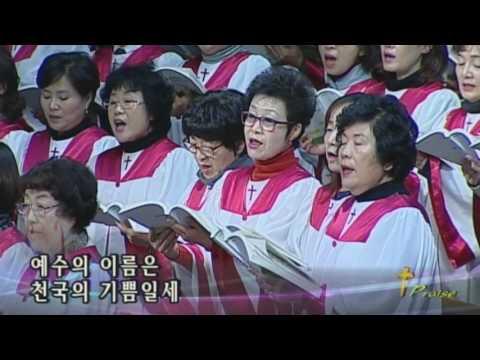 예수님 찬양,  2017.01.15.,  선한목자교회 예루살렘찬양대,  지휘 이현수 집사