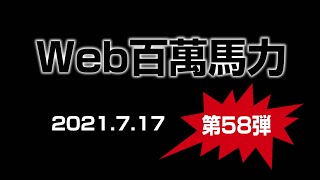 Web百萬馬力Live としみ 2021 7 17
