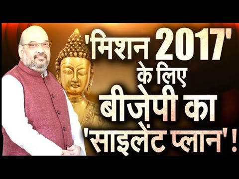 Eye On UP election 2017: BJP starts Dhamma Chetna Yatra