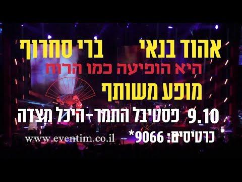 אהוד בנאי • ברי סחרוף • המופע המשותף • 9.10 בפסטיבל התמר