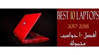 أقضل 10 حواسيب محمولة 2017-2018/ best 10 laptops