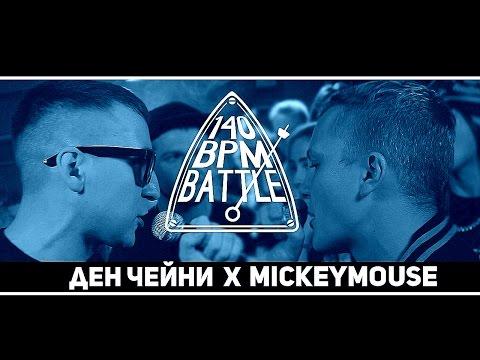 140 BPM BATTLE: ДЕН ЧЕЙНИ X MICKEYMOUSE (NO RELOADS)