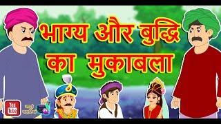 भाग्य और   बुद्धि  का मुकाबला  || Hindi Stories for Kids || Hindi Cartoon Story |