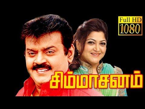 Simmasanam | Vijayakanth,Kushboo | Tami Superhit Action Movie HD thumbnail