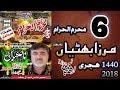 Live Majlis Ashra Muharram 2018.19  Zakir Nasir Abbas Notak 5 Muharam Mirza Bhattian