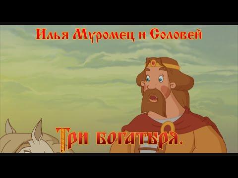 Илья Муромец и