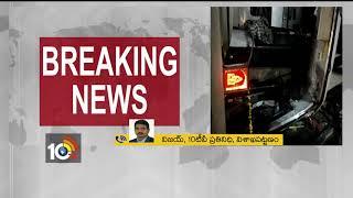విశాఖలో రోడ్డు ప్రమాదం..| Tippar and Private Bus | Maripalam | Visakha | AP