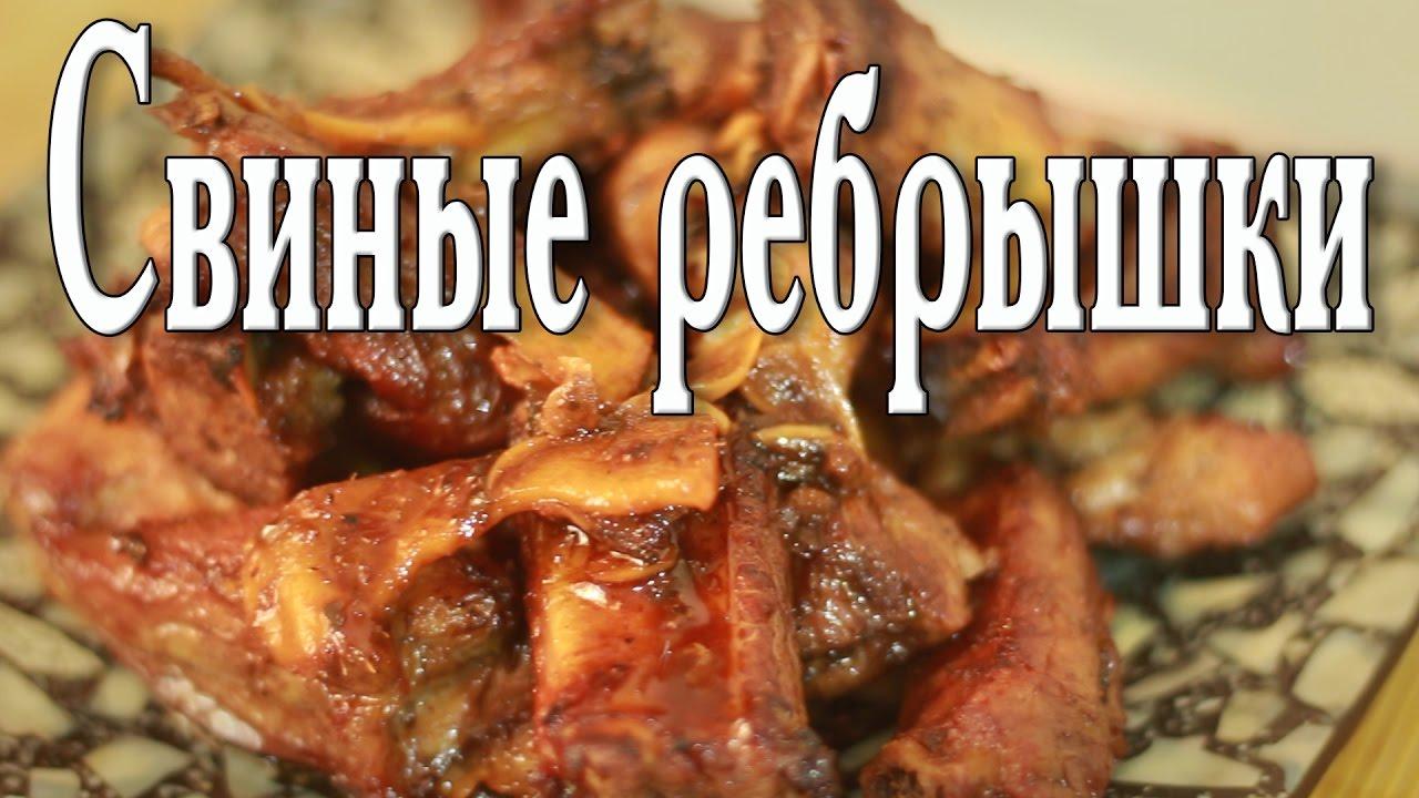 Как сделать соус для свиных ребрышек