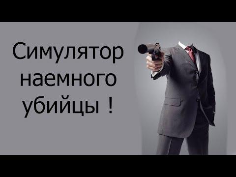 Симулятор наемного убийцы !
