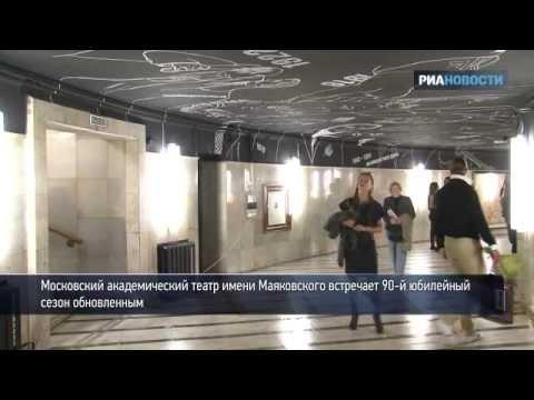 Театр Маяковского открылся