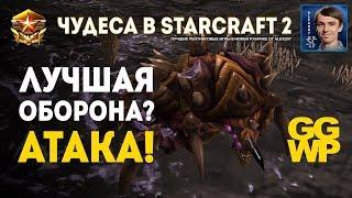 Чудеса в StarCraft II Ep.6 - Лучшая оборона? Атака! - Топовые игры с Alex007
