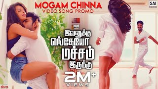 Mogam Chinna Video Song Promo | Evanukku Engeyo Matcham Irukku