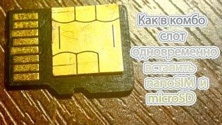 Как в универсальный слот nanoSIM/microSD одновременно вставить и то и другое