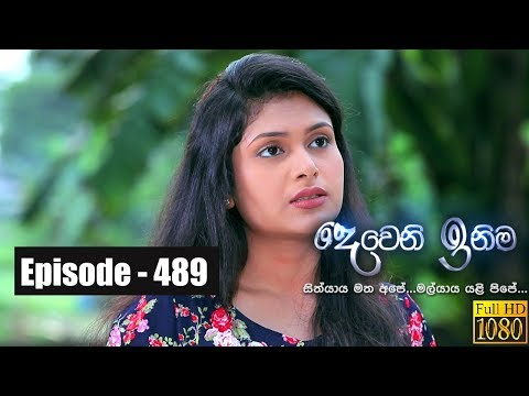 Deweni Inima | Episode 489 21st December 2018