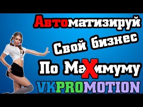 ✔Новая программа для автоматизации бизнеса Вконтакте . Аналог VkBoot