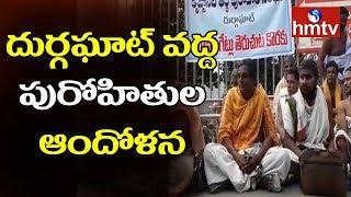 పురోహితులు దుర్గఘాట్ లోకి వెళ్లకుండా గేట్లకు తాళాలు వేసిన అధికారులు | Updates From Vijayawada | hmtv