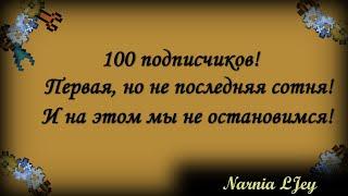 Поздравления с 100 подписчиками 44