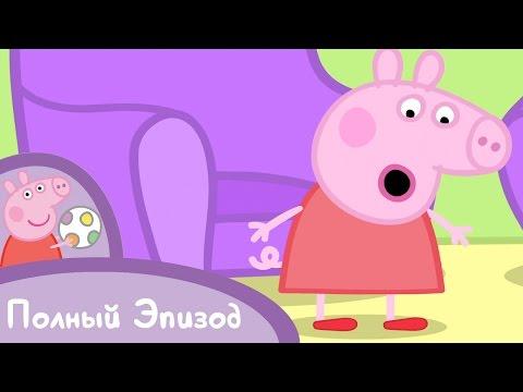 Свинка Пеппа - S01 E19 Новые ботинки (Серия целиком)