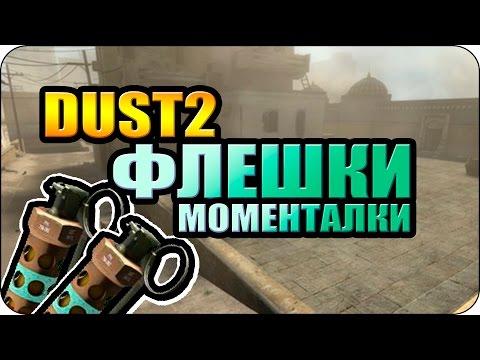 CS:GO - Даст2(dust2) Раскидка флешек