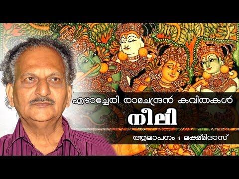 Neeli | Gandhamadanam | Ezhacheri Kavithakal video