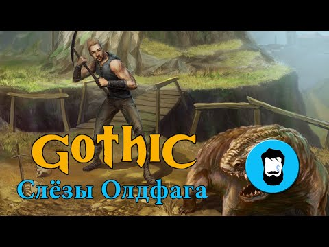 Слёзы олдфага - Готика (Gothic) Обзор из будущего!