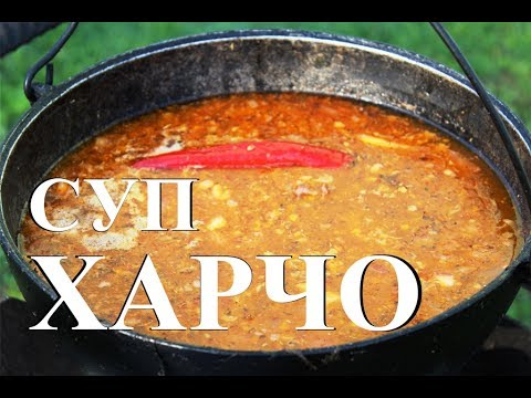 Суп харчо. Грузинская кухня. Готовим в казане на костре.