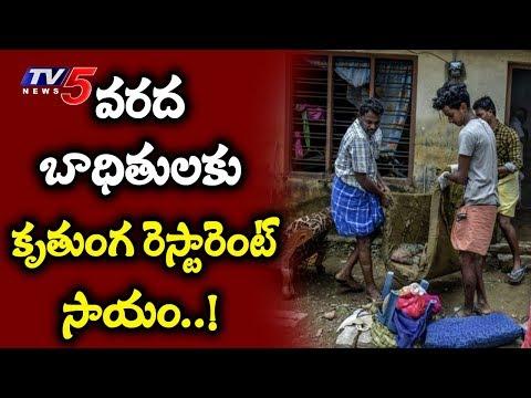 వరద బాధితులకు కృతుంగ రెస్టారెంట్ సాయం..! | Kritunga Restaurant Helps Kerala Flood Victims | TV5 News