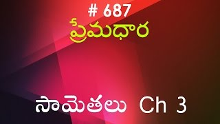 సామెతలు - 3 (#0687) Proverbs Telugu Bible Study Prema Dhara - Voicing by RRK
