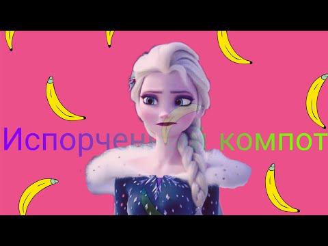 Испорченный компот   Tanya Volkova  / клип Холодное сердце.