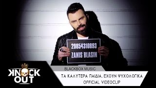Knock Out - Τα καλύτερα παιδιά, έχουν ψυχολογικά - Official Video Clip
