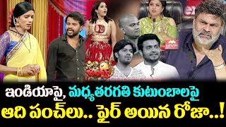 Nagababu and Roja Fires on Hyper Aadi Team | Jabardasth | Hyper Aadi | TTM