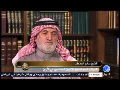 مراجعات مع الشيخ سالم الفلاحات الحلقة السابعة