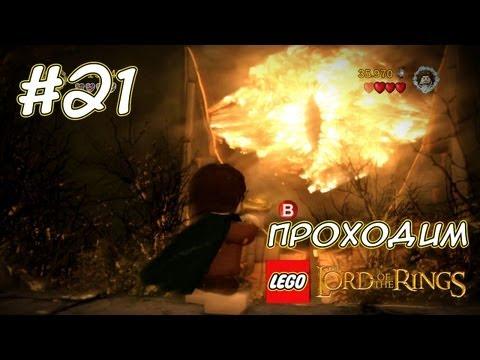 Всем нужен мистер Фродо! - LEGO Властелин Колец - #21