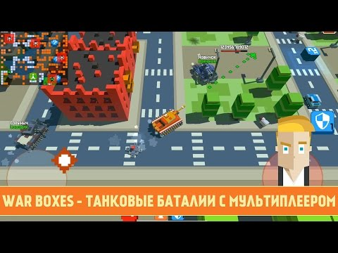 WAR BOXES - ТАНКОВЫЕ БАТАЛИИ С МУЛЬТИПЛЕЕРОМ