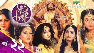 সাত ভাই চম্পা   Saat Bhai Champa   EP 22   Mega TV Series   Channel i TV