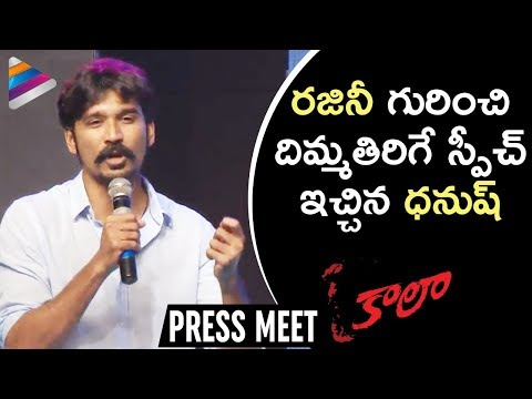 Dhanush Emotional Speech about Rajinikanth | KAALA Press Meet Live | Kaala Pre Release Event